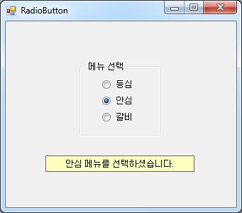 RadioButton 컨트롤